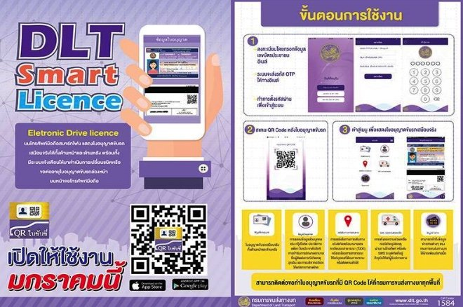 """New """"Smart Driving License"""" too smart for the Thai police 