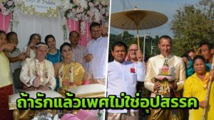 Swiss on a roll after marrying his lady boy lover | News by Samui Times