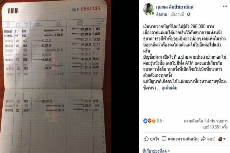 Not again! Old lady's pension fund goes missing from Thai bank | Samui Times