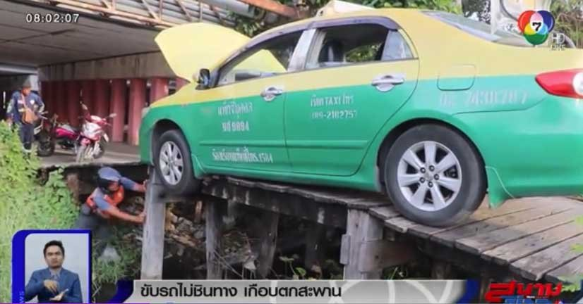 "Hapless old taxi driver admits ""he has a problem judging distances"" 