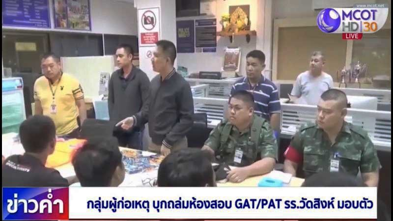 Armed men disrupt school exams after being told to keep the noise down at ordination ceremony | Samui Times