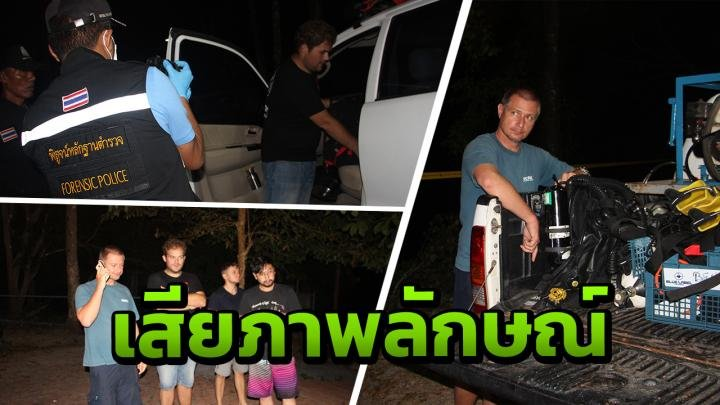 Large police contingent investigate theft from hero foreign dive instructor who helped at Chiang Rai cave rescue | Samui Times