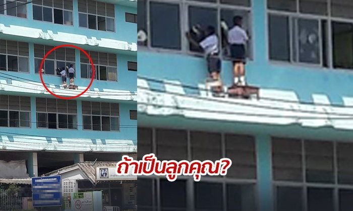 """""""What if these were your kids?"""" – ten year olds pictured cleaning school windows on a ledge 