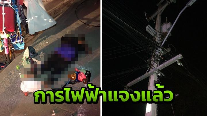 "Locust trader ""cooked to a cinder"" as high power electric cable comes loose at Cha-Am beach 