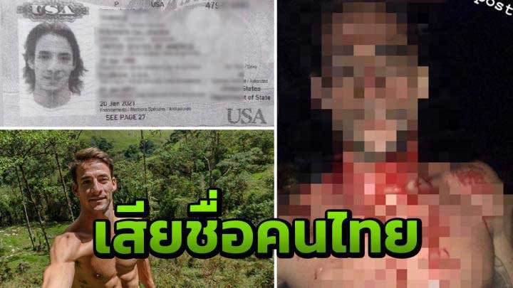 American good Samaritan: Phi Phi police arrest one of three attackers | Samui Times