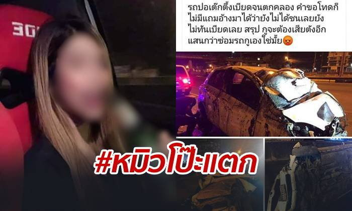 Caught in a lie: Thai woman blames foundation for accident but she was drunk | Samui Times