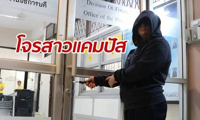 Serial burglar at Thai universities did more than 50 thefts | Samui Times