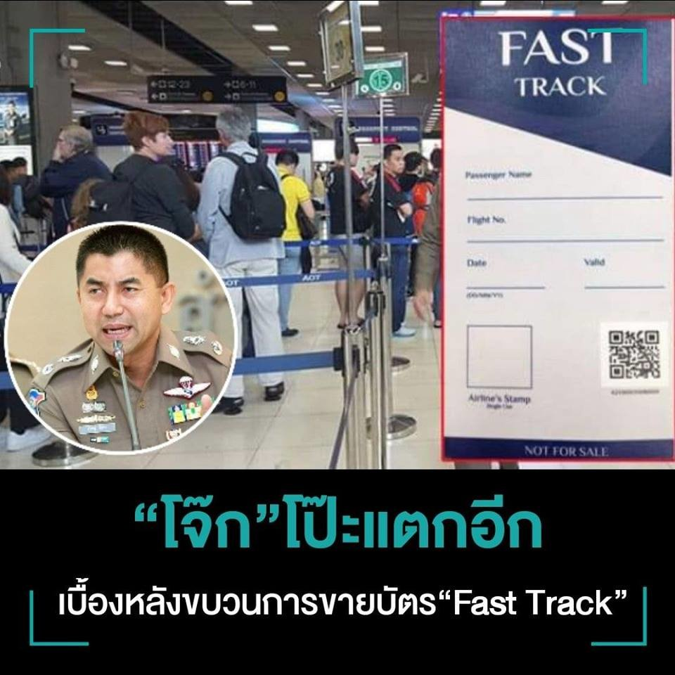 "Big Joke: Was airport ""Fast Track"" project behind fall of immigration chief? 