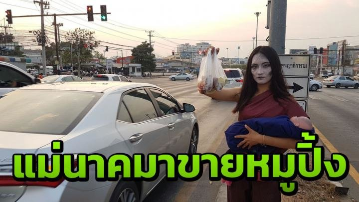 Thai actress dressed as evil ghost with baby making a hit in Ayuthaya selling BBQ pork   Samui Times