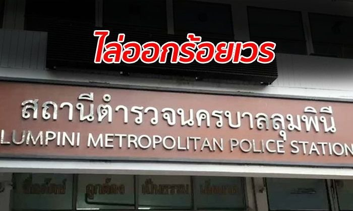 Lumpini police captain sacked after giving alcohol to Korean man who died in the cells | Samui Times
