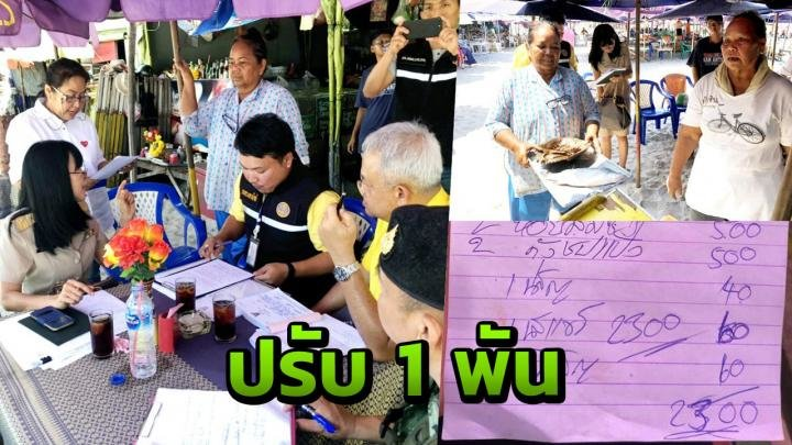 Gotcha! Seafood seller fined not for expensive prawns…. but costly ice! | Samui Times