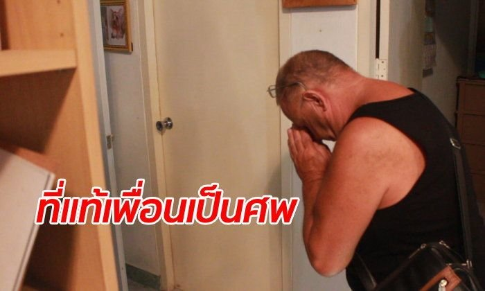 Swedish man found dead sitting on the toilet in his home in Udon | News by Samui Times