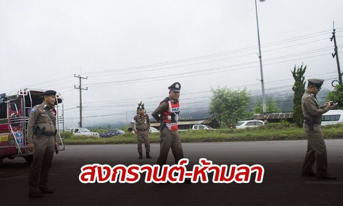 RTP 100% ready for whatever Songkran throws at them! | Samui Times
