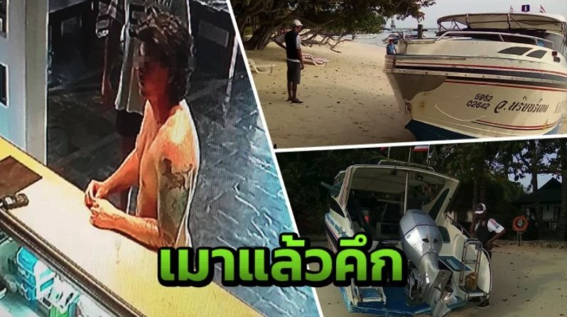 US tourist arrested over theft, damage to speedboat in Krabi   News by Samui Times
