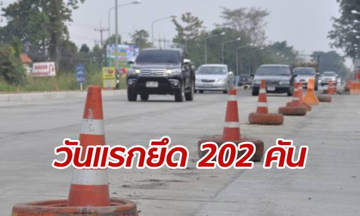 Songkran drink driving: 202 vehicles seized on first day | Samui Times