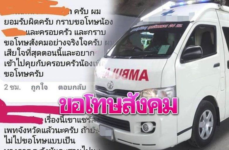 """Ambulance driver: """"Die for all I care"""" as he drives rival victim slowly to hospital   Samui Times"""