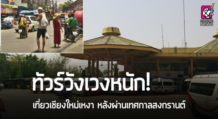 Chiang Mai tourism is dead! But no one mentions the impact of smog crisis | Samui Times