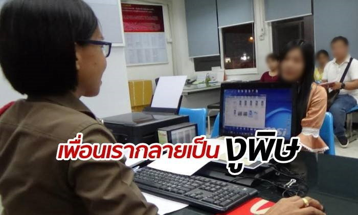 Thai dishonesty: Wealthy Rayong woman warns compatriots about trusting friends | Samui Times