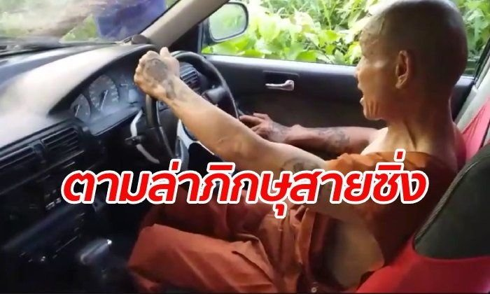 """""""Happy"""" the drink driving monk tells cops he thought the alcohol was """"medicine""""   Samui Times"""