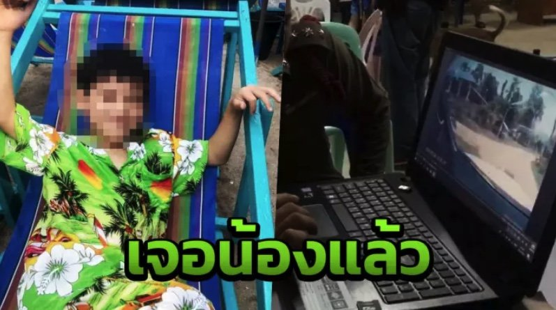 He's alive! But questions remain as five year old boy found naked in Chiang Rai woods | Samui Times