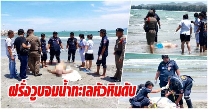 Mystery foreigner found drowned at Hua Hin beach | Samui Times