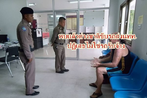 """""""C'est moi! But I'm not a taxi driver"""" Frenchman tells Samui cops as Thais urged to rat on foreigners 