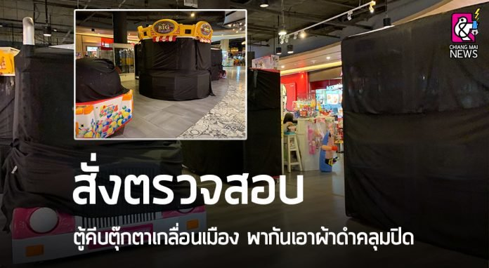 Latest gambling arrests: Claw crane toy games subject to instant crackdown: 2 arrests so far | Samui Times