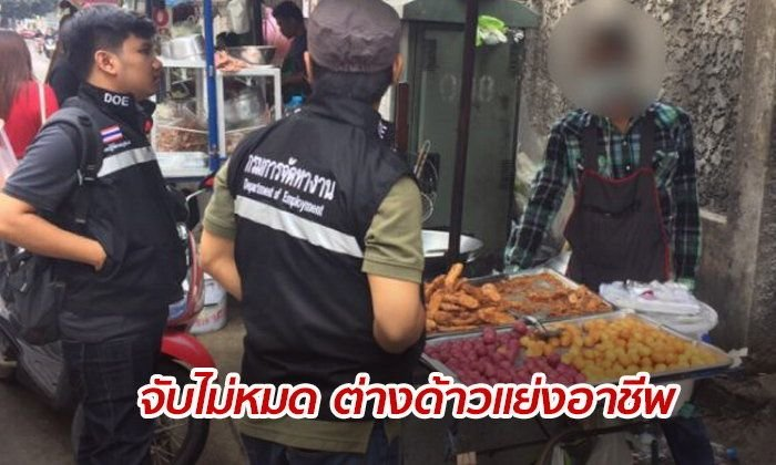 """Illegal foreign workers: Thais urged to call the """"Rat Line"""" on 1506 