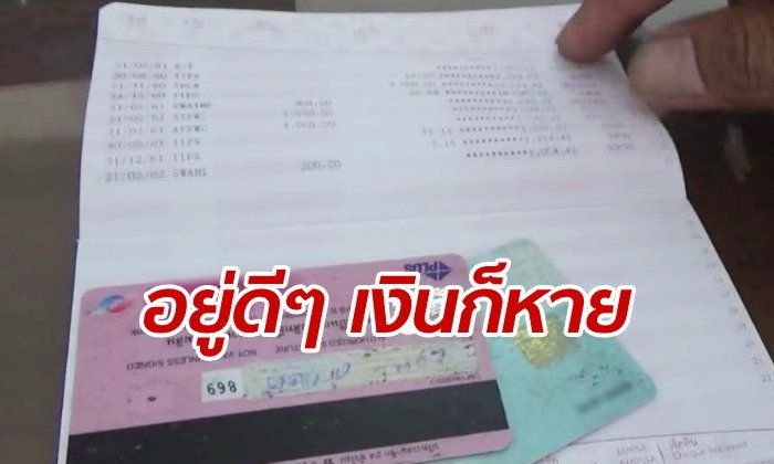 My money disappeared and I can't even remember the ATM pin number! | Samui Times