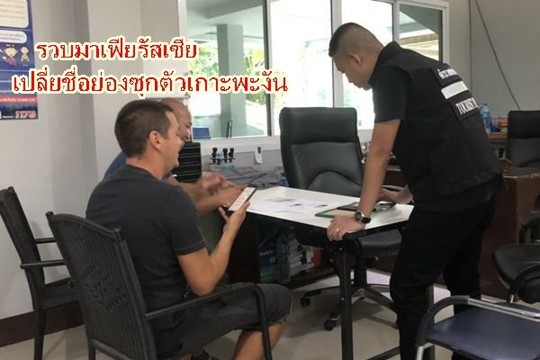 Koh Phangan Russian mafia figure arrested after sneaking back in as Romanian with new name   Samui Times