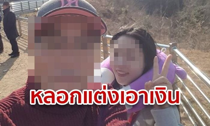 Tale of woe! South Korean conned into marriage by tricky Thai woman | Samui Times