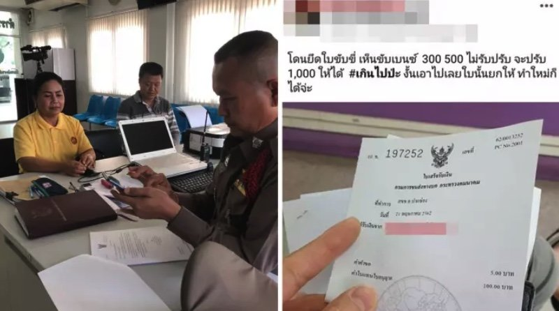 Benz woman in hot water after applying for new licence to avoid traffic fines | Samui Times