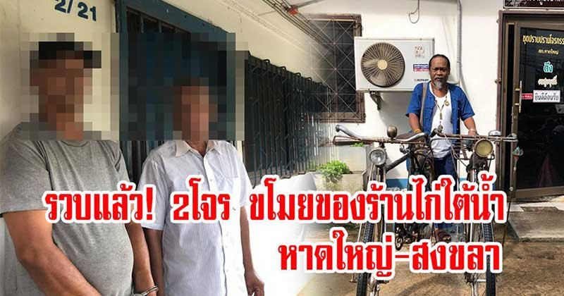 """""""Foreigners"""" who stole antiques from Hat Yai restaurant turn out to be Thais   Samui Times"""