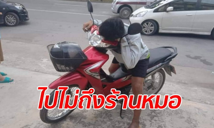 Asthma guy dies clutching his inhaler just yards from the drugstore   Samui Times
