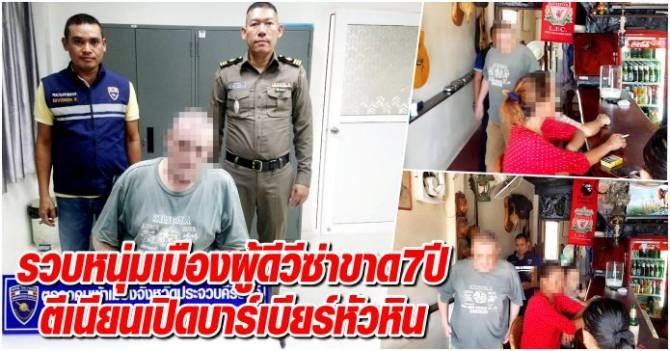 British expat and Hua Hin bar owner arrested on eight year overstay | Samui Times