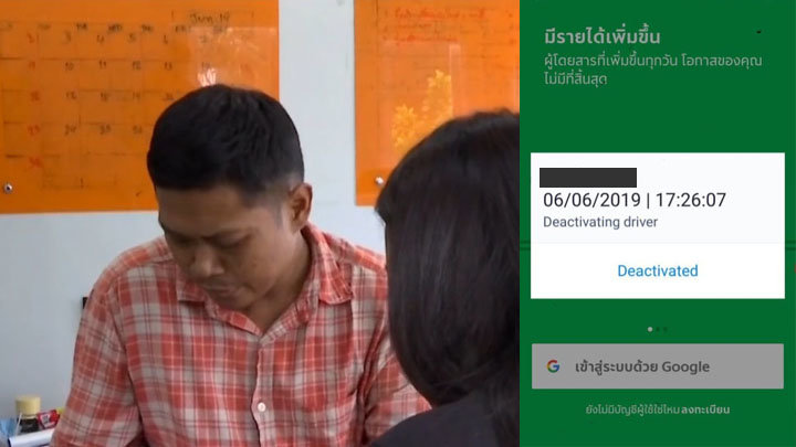 Grab driver who went on TV loses his job after complaint from customer   Samui Times