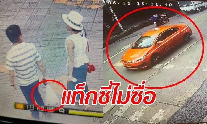Dishonest Bangkok taxi driver kept the millions – but pays only a 1,000 baht fine | Samui Times