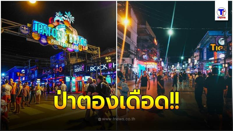 "Phuket: ""State sponsored extortion"" forces prices for tourists up, claims top businessman 
