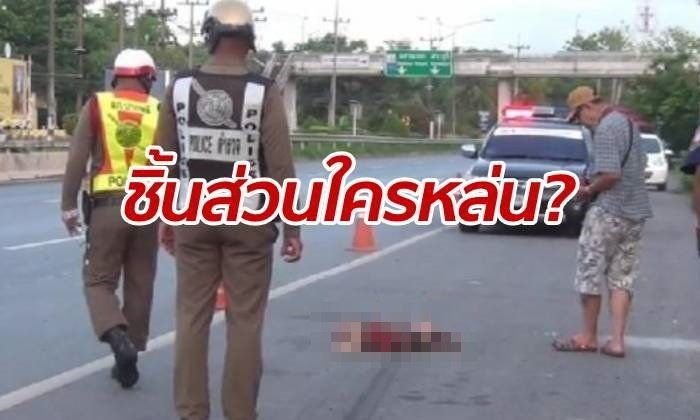Police investigate human remains found in the middle of the road in Nakhon Nayok   News by Samui Times