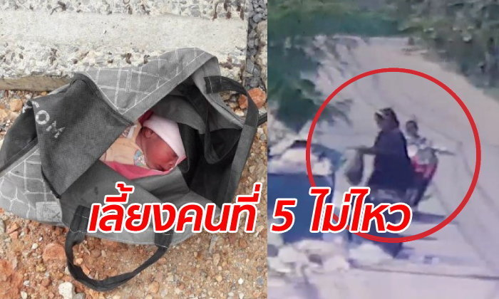 Mother leaves her FIFTH child in the trash: The boy was one too many to look after | Samui Times