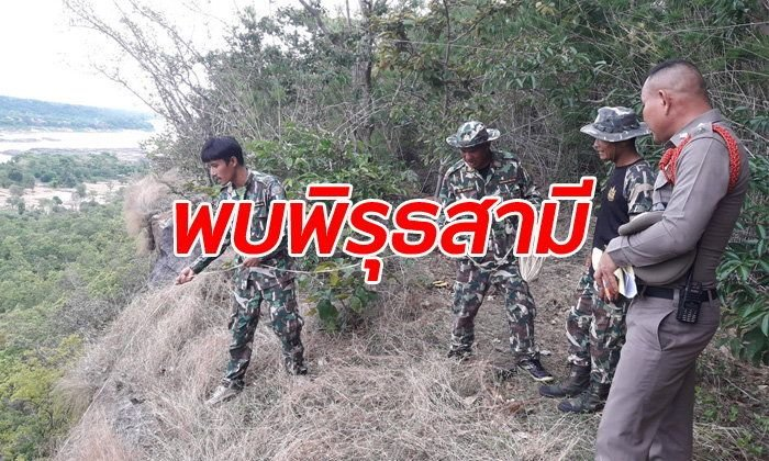 Suspicion falls on husband as pregnant wife falls off cliff in Ubon national park | Samui Times