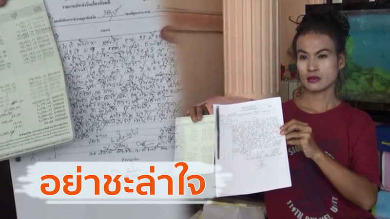 My account was cleaned out and the bank won't repay me, says Chonburi woman | Samui Times