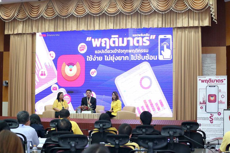 """Behavior"" app not a way for the government to snoop on the people, says NBTC 
