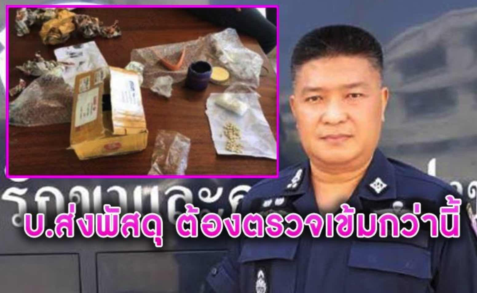 Thailand's online drugs boom! Parcel companies need to do more | Samui Times