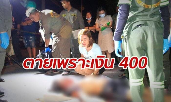 Teen stabbed to death over 400 baht debt | Samui Times