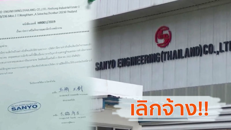 Thai economy in crisis: Japanese engineering firm to shut at end of the month | Samui Times