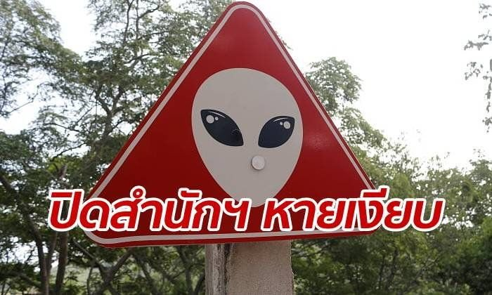 Alien event cancelled at Buddhist retreat amid investigation | Samui Times