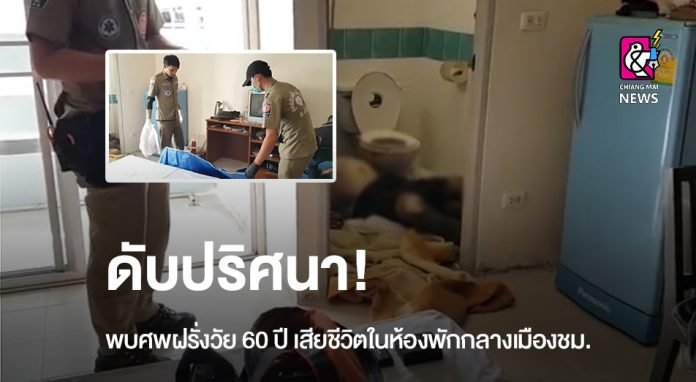"""Mystery death of 60 year old Canadian man with """"knife wound"""" in Chiang Mai room 