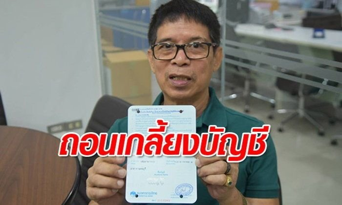 Ex-Cop in 30 million baht lottery dispute closes his bank account | Samui Times
