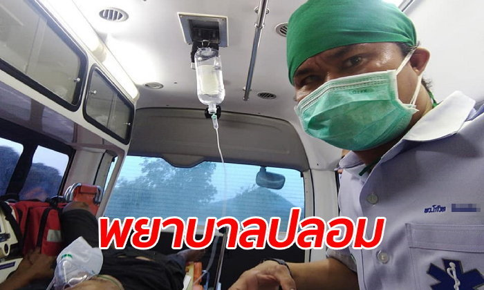 Fake nurse worked in Loei hospital ER for 11 years | Samui Times